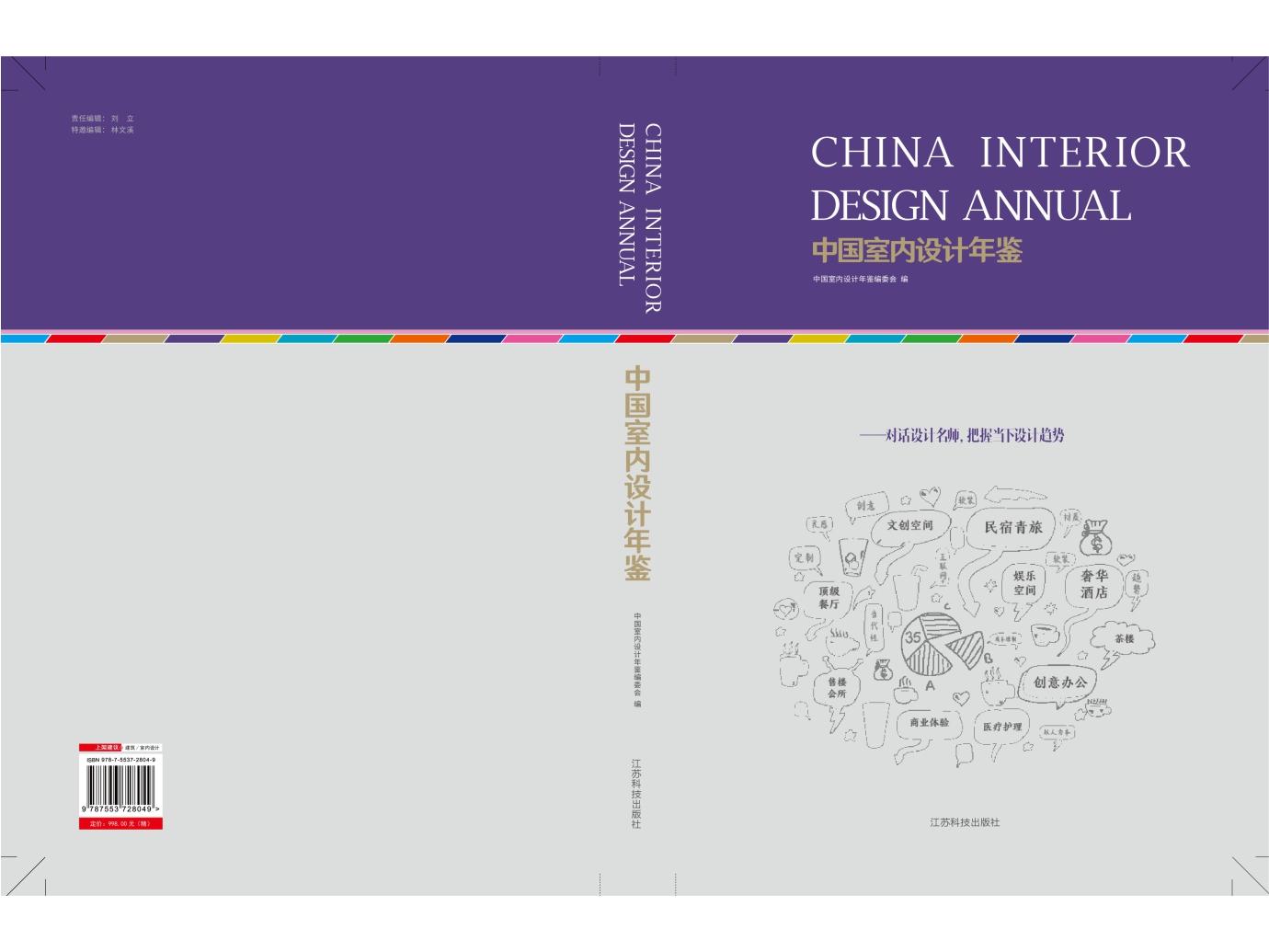 中国室内设计年鉴